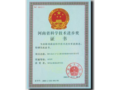 Award of Henan Metallurgical technology progress