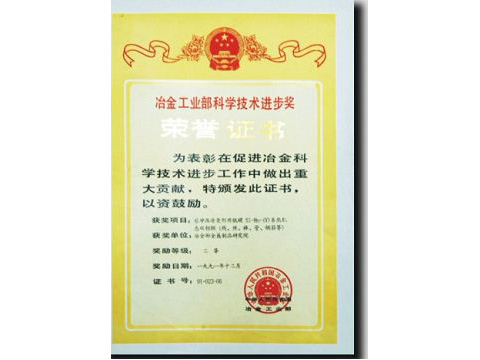 Ministry of Metallurgical Industry science technology improvement award