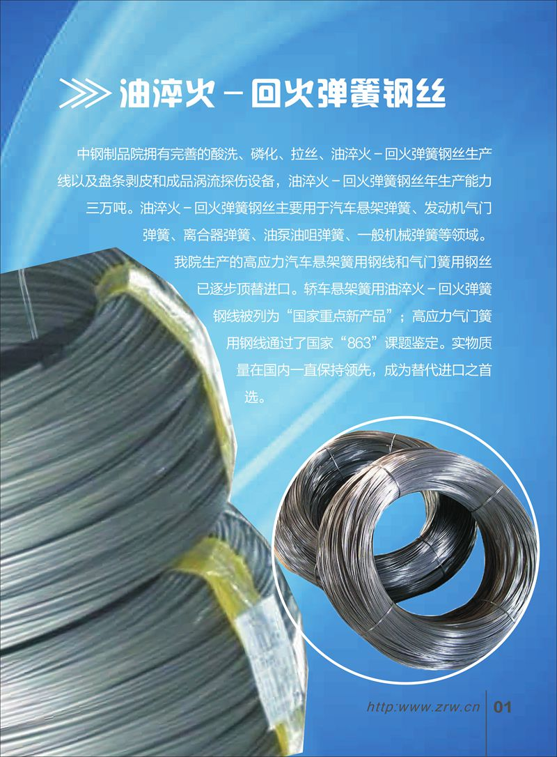 Oil quenching-tempering spring steel wire